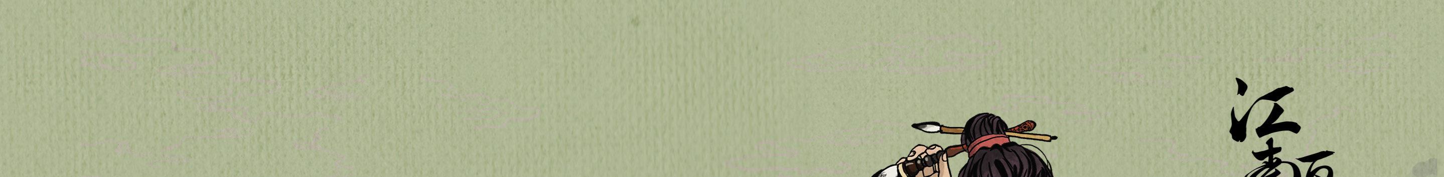 江南百景图专题