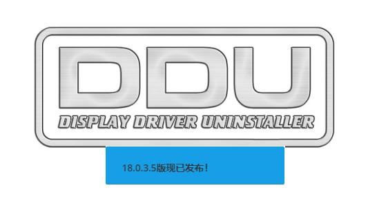 ddu显卡卸载工具