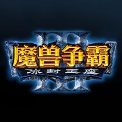 魔兽争霸3冰封王座修改器