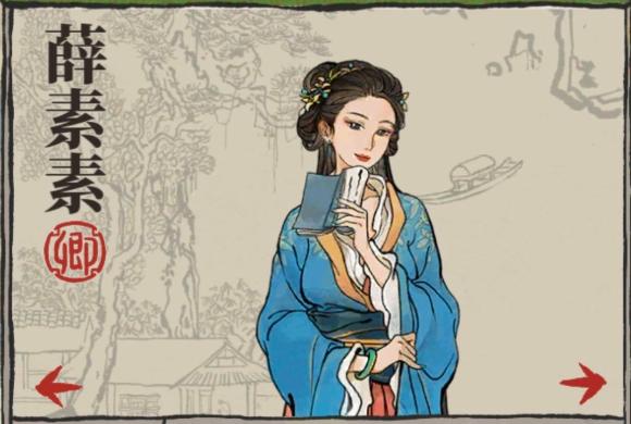 江南百景图薛素素人物属性详解