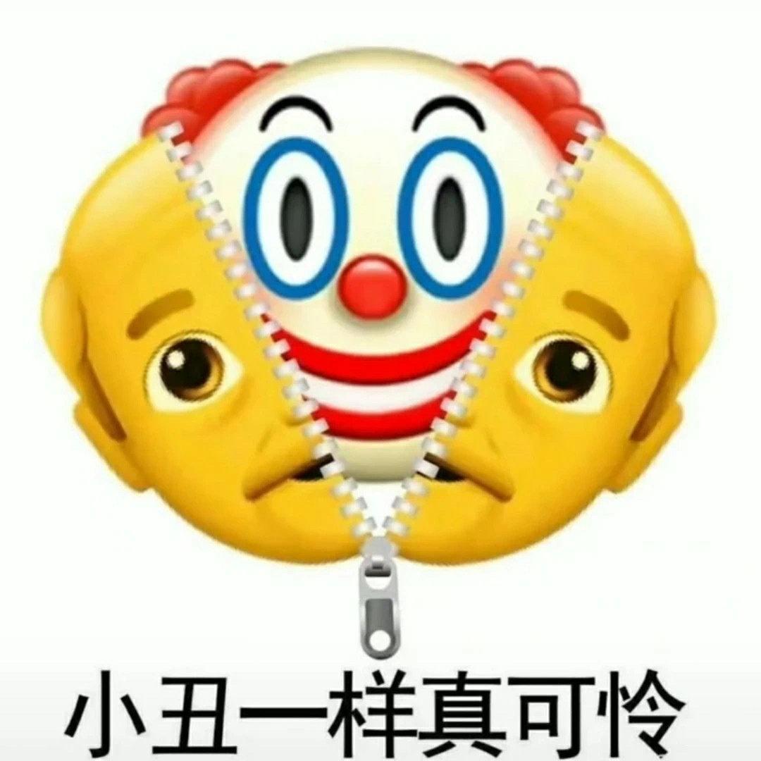 小丑是我自己表情包