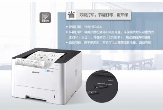 联想Lenovo LJ5000DN驱动